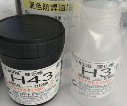 台湾化工品防焊油墨进口报关商检案例